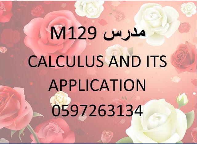 مدرس رياضيات خصوصى بالرياض .. جامعي وثانوى...M106 - M129 -M130- M131 - M140 - M150 ...0597263134: مدرس رياضيات خصوصى بالرياض .. جامعي وثانوى...M106 ...