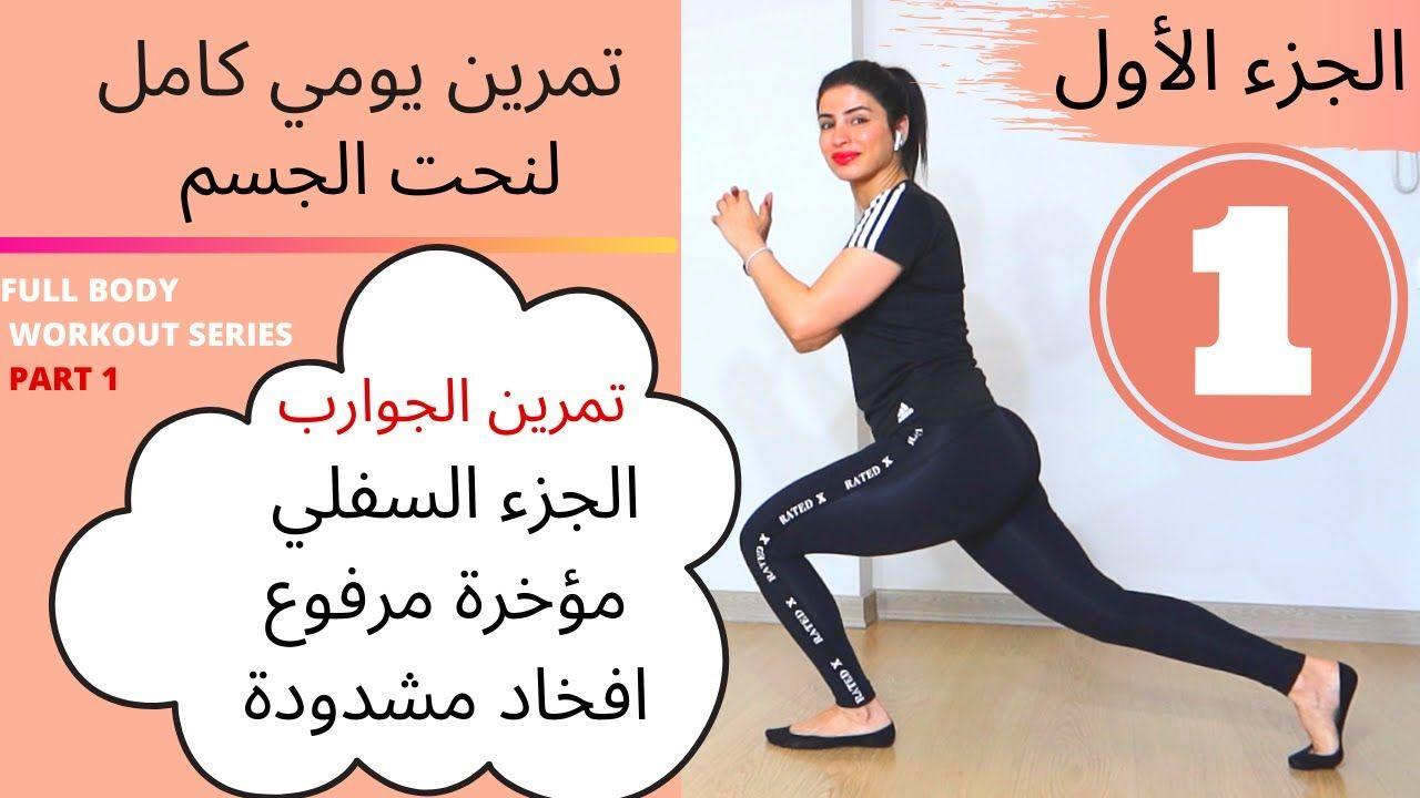 برنامج يوم كامل الجزء الأول تمرين الجوارب مؤخرة مرفوعة وافخاذ منحوتة Full Body Workout Part1 Youtube Fitness Body Full Body Workout Workout