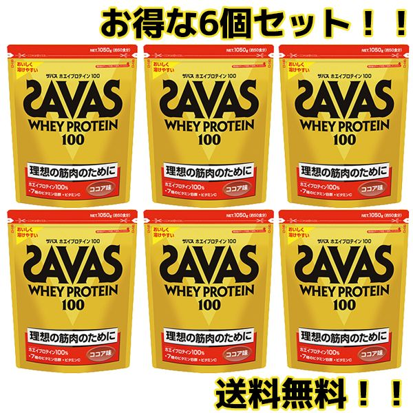 【DEAL開催中!!お買い得商品盛りだくさん!!】☆【ザバス】SAVAS 【6?
