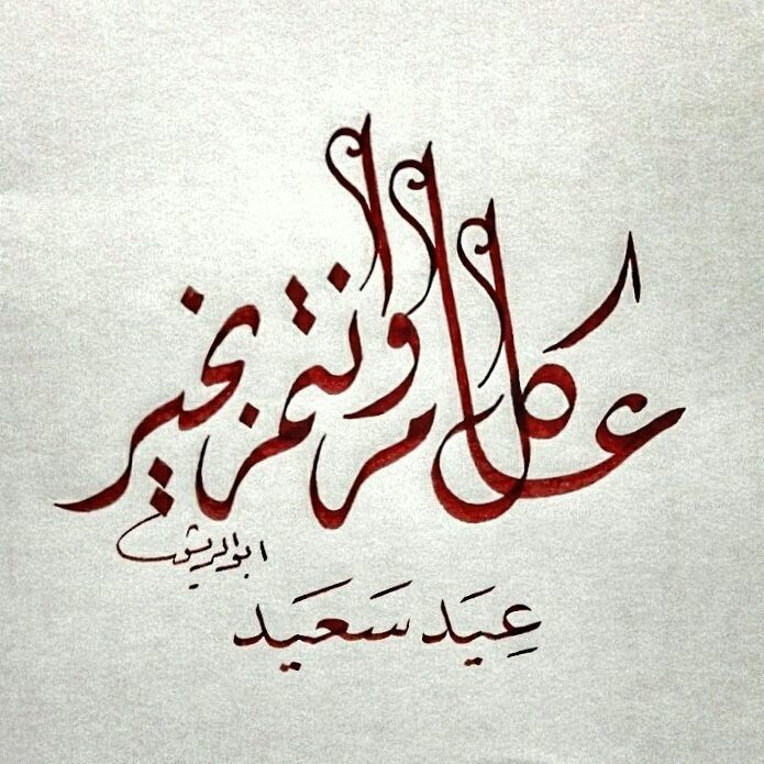 عيد مبارك سعيد Arabic Art Islamic Calligraphy Arab Culture