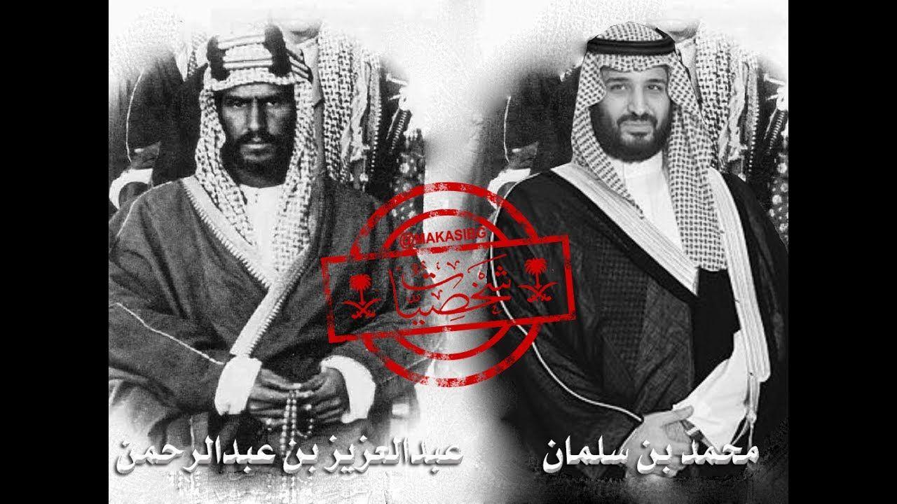 مقارنة بين الملك عبدالعزيز والأمير محمد بن سلمان بن عبدالعزيز Character Fictional Characters Joker