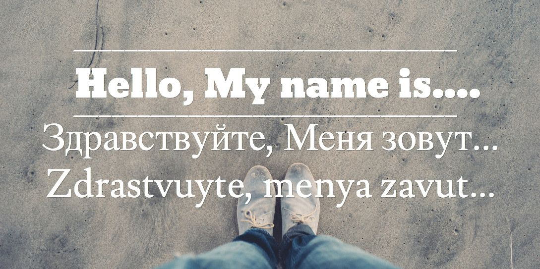 How To Introduce Yourself in Russian in 6 Easy Lines