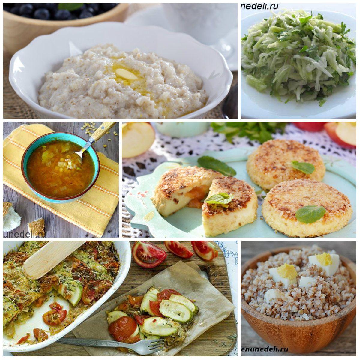 Пятый стол диета рецепты блюд с фото