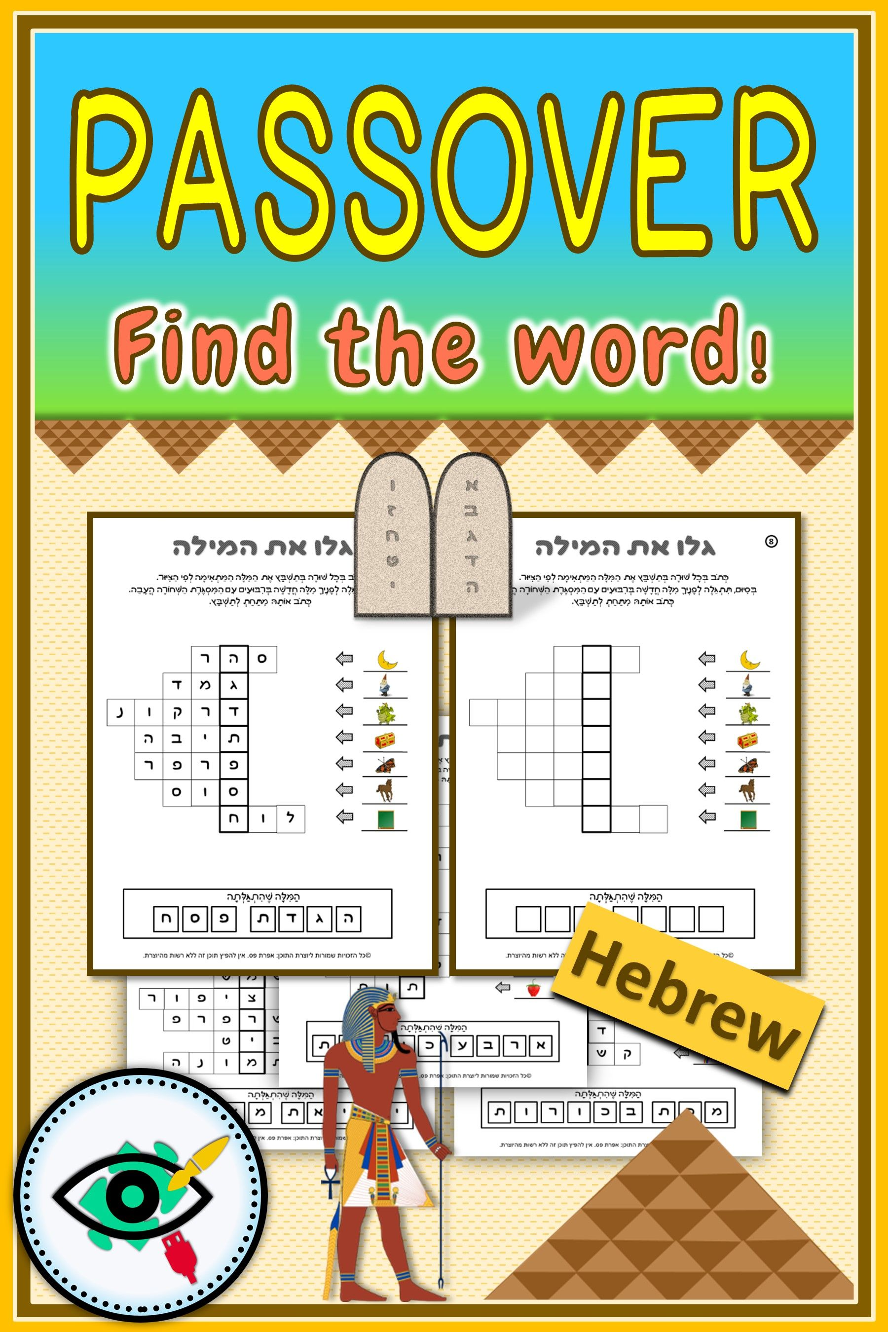 Passover Image Crosswords Hebrew Distance Learning