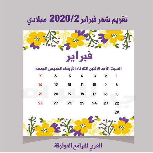 تحميل التقويم الميلادي 2020 صور Pdf تاريخ اليوم بالميلادي تقويم الاشهر الميلادية Calendar 2020 Calendar Bullet Journal