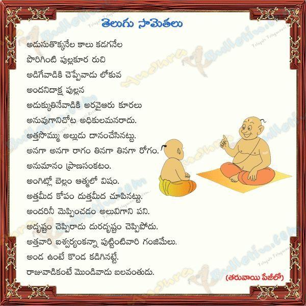 Telugu Samethalu,Guninthalu,Telugu Letters,Telugu Aksharalu,Telugu - new love letter format in telugu