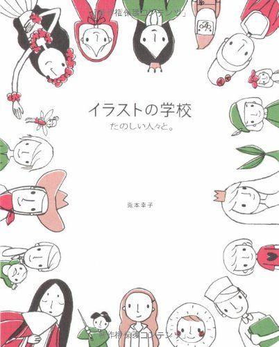 イラストの学校 たのしい人々と。 兎本 幸子, http://www.amazon.co.jp/dp/4861005922/ref=cm_sw_r_pi_dp_B.nAwb1HWT0DZ