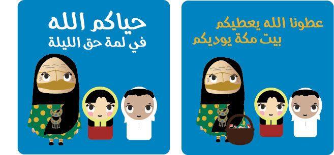 Haq Al Lelia Is Traditional Event Held Before Ramadan In Uae And Many Islamic Countries Where People Wear Traditiona Ramadan Kids Ramadan Crafts Ramadan Cards