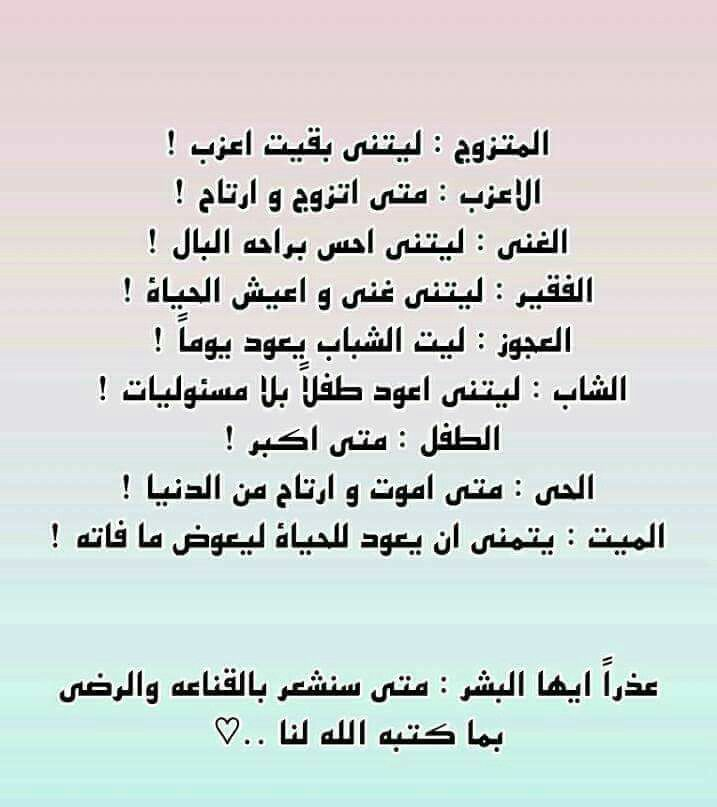 Pin By Taimabart On حكمة عربية Arabic Wisdom Math Math Equations Gel