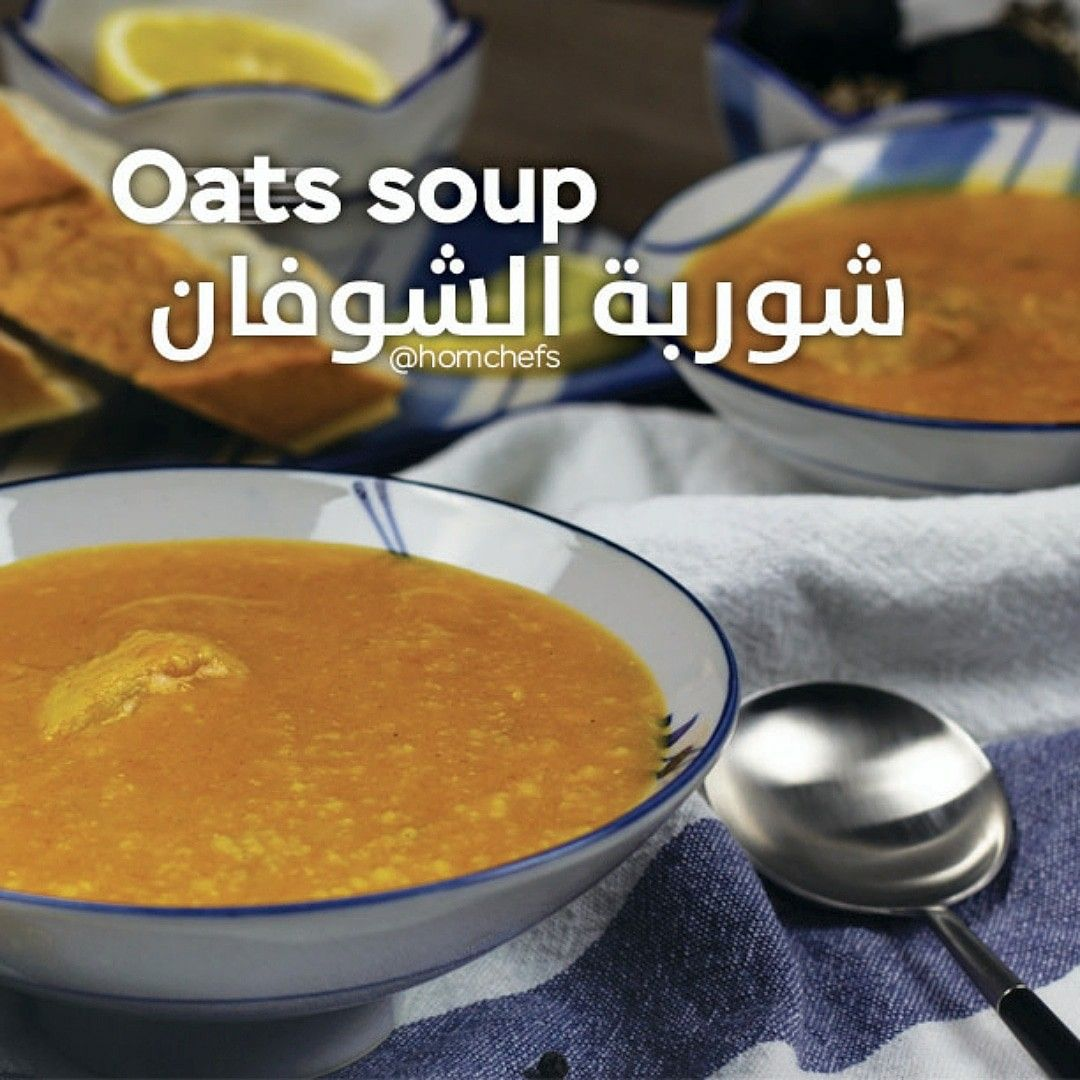 Oats Soup شوربة الشوفان Cooking Recipes Cooking Cooking Cake