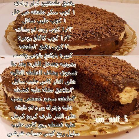 حلا طبقات شوكلت كيك بدون بيض Cakes Plus Food Recipies Food