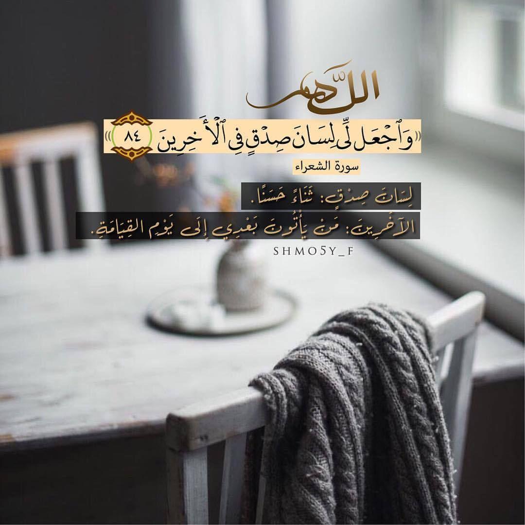 Shmo5yf Instagram Islam دعاء صور صورة تصميمي آيات آية تدبر الإمارات السعودية Holy Quran Light Box Quran