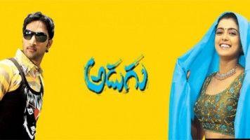 Adugu Telugu Full Length Romantic Movie | Telugu Full Length