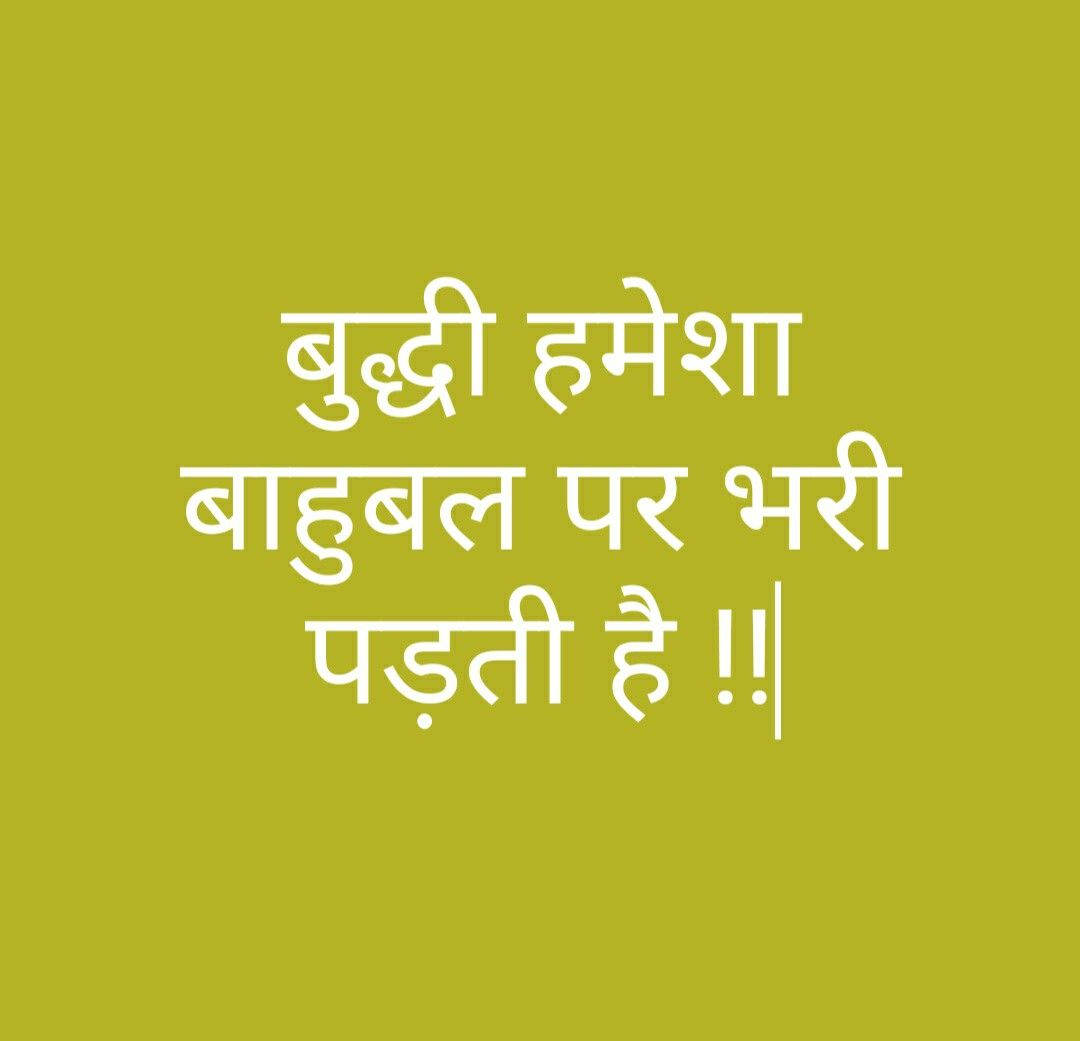 Hindi Quotes Life Quotes Quotes Hindi Quotes