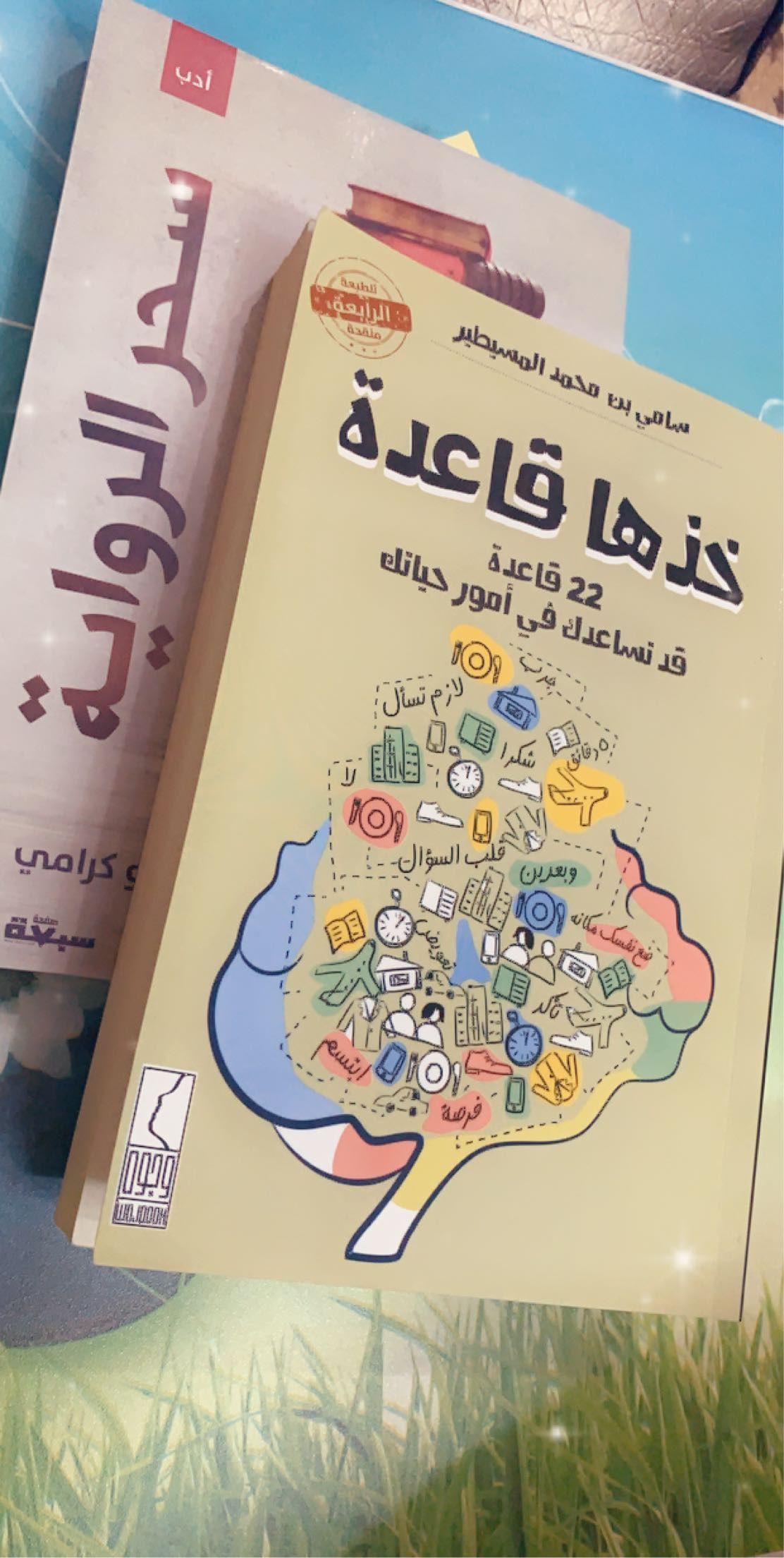 Http Saaid Net Book 22 16046 Pdf Books Inspirational Books My Books