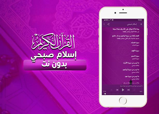 القرآن الكريم اسلام صبحي بدون انترنت التطبيقات على Google Play Blackberry Phone Samsung Galaxy Phone Galaxy Phone