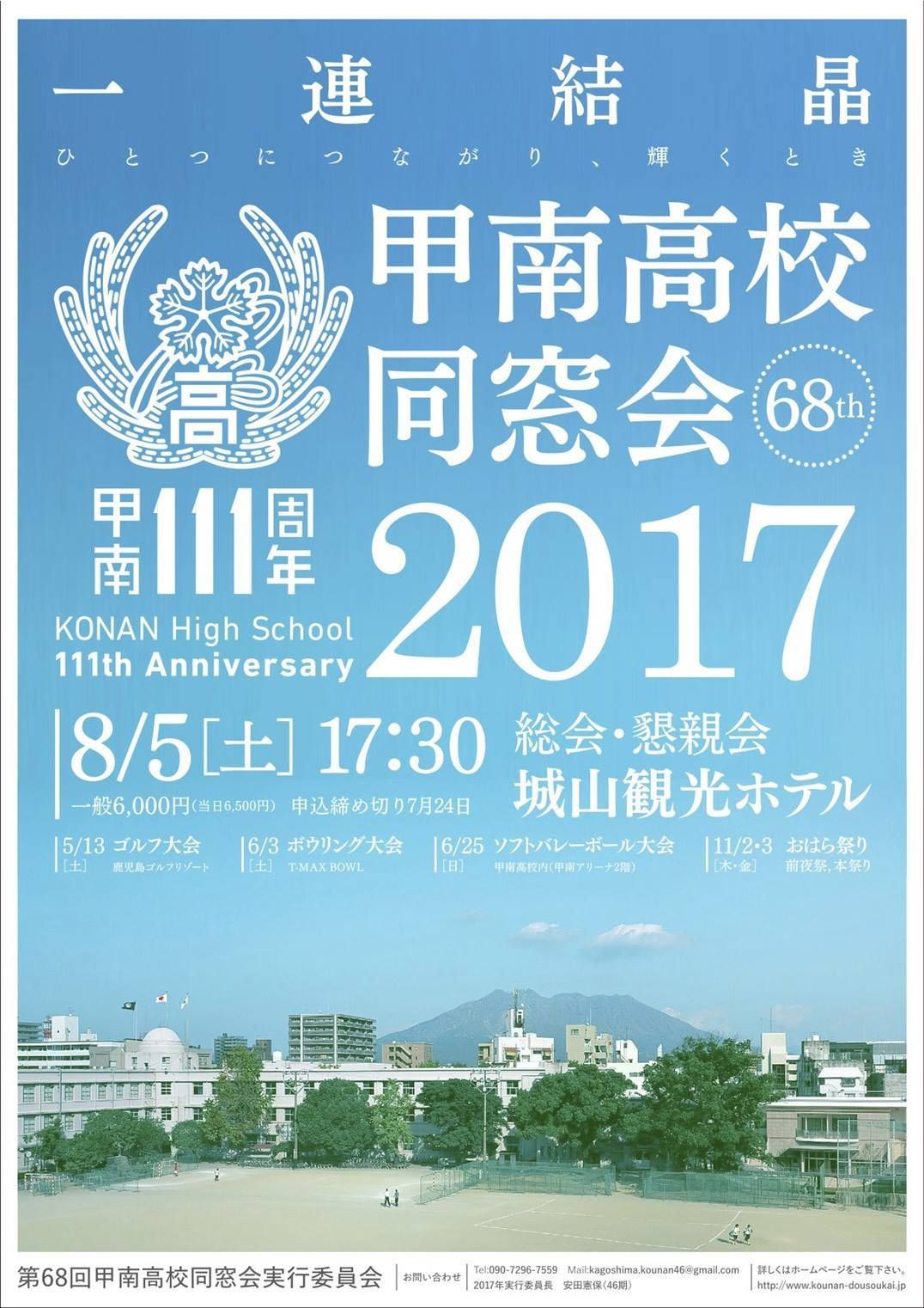 同窓会総会案内ポスター 甲南高校同窓会公式ホームページ poster