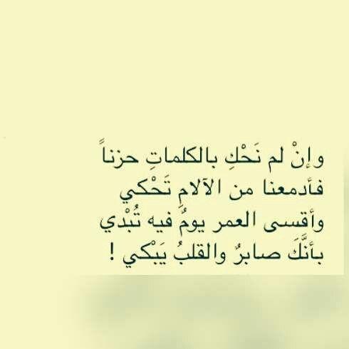 فصبر جميل والله المستعان