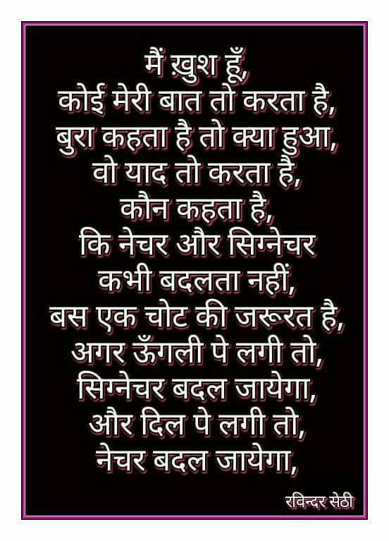 सवभव Suvichar Hindi Quotes Quotes Quotations