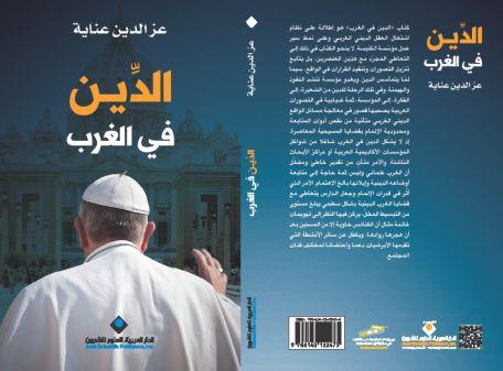 الدين في الغرب كتاب يحلّل آليات اشتغال العقل الديني الغربي بقلم عزالدين عناية