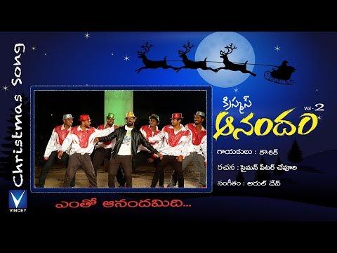 (2) New Latest Telugu Christmas Song 2017 ఎంతో