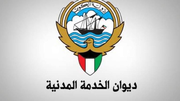 ديوان الخدمة المدنية في الكويت البريد الالكتروني الكويتي الجديد In 2021 Sports And Politics Civil Service Logos