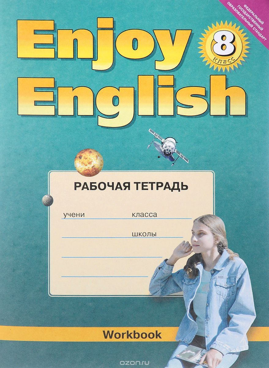 Enjoy english 8 класс решебник скачать workbook