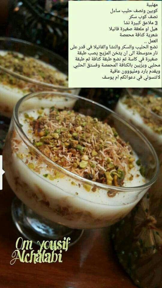 مهلبيه Food Recipies Tunisian Food Food Receipes