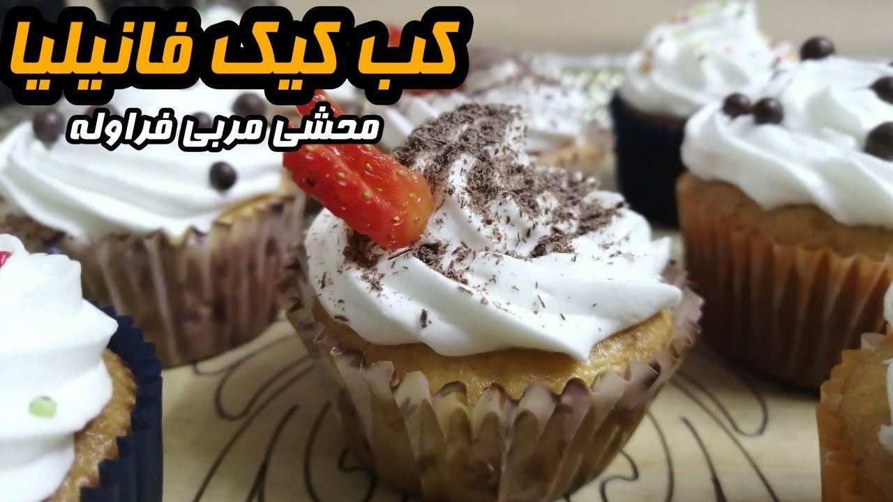 طريقة عمل كب كيك سهل فانيليا حشو مربي فراولة أحلي طعم Food Videos Desserts Dessert Recipes Desserts