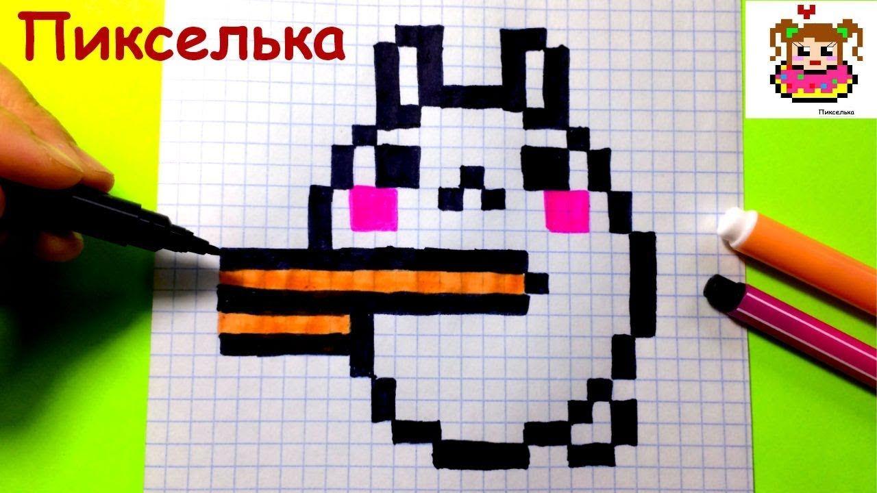 Как Рисовать Хомяка по Клеточкам ♥ Рисунки по Клеточкам # ...