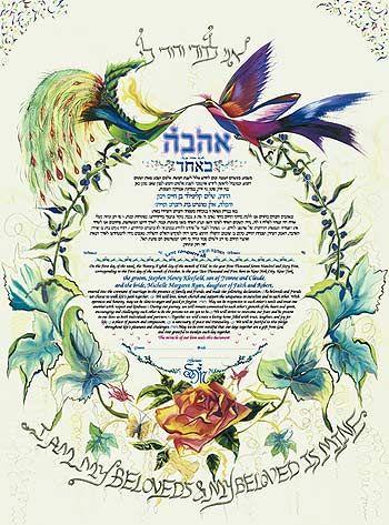 Ahava Ketubah By Nava Shoham  Gallery Judaica  Love