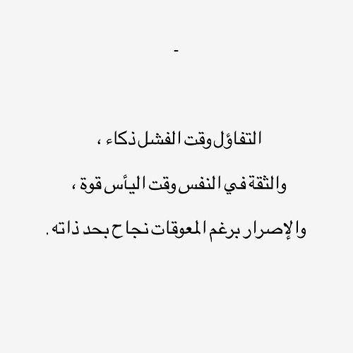 بها صعوبه ولكن لا مفر يجب اللجوء الي الله وهو المعين Words Quotes True Quotes Quotes