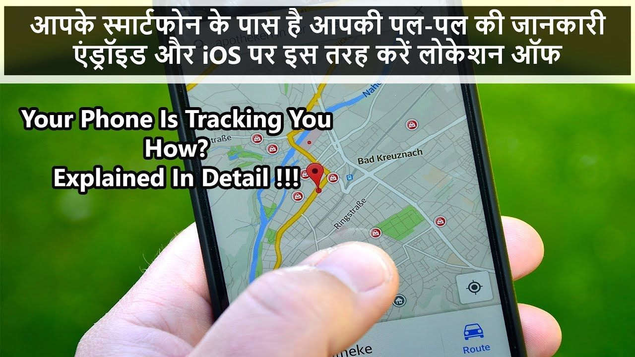 Your Phone Is Tracking You Everywhere How? Explained In