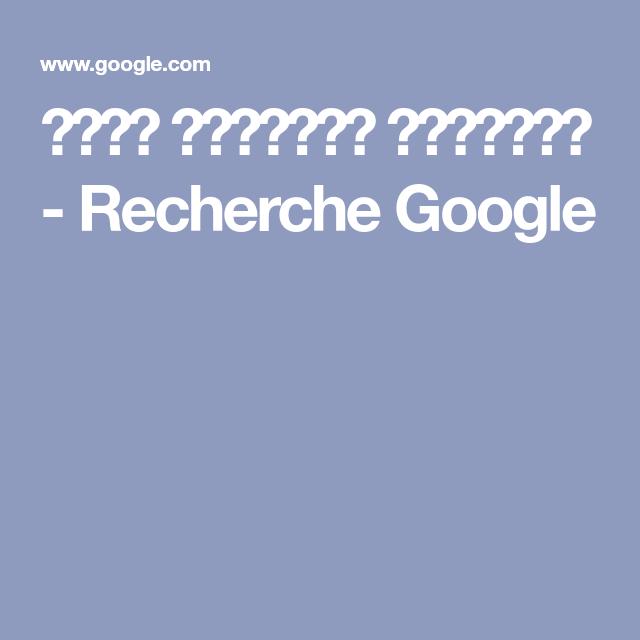 علاج الديدان للأطفال Recherche Google In 2021 Google Weather Screenshot Lockscreen