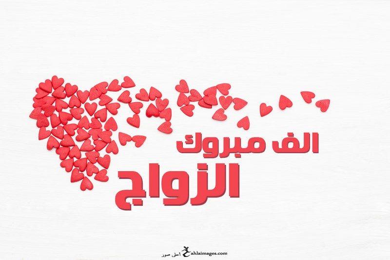 مبروك للعروسين السيد عبدالماجد Arabic Calligraphy Calligraphy