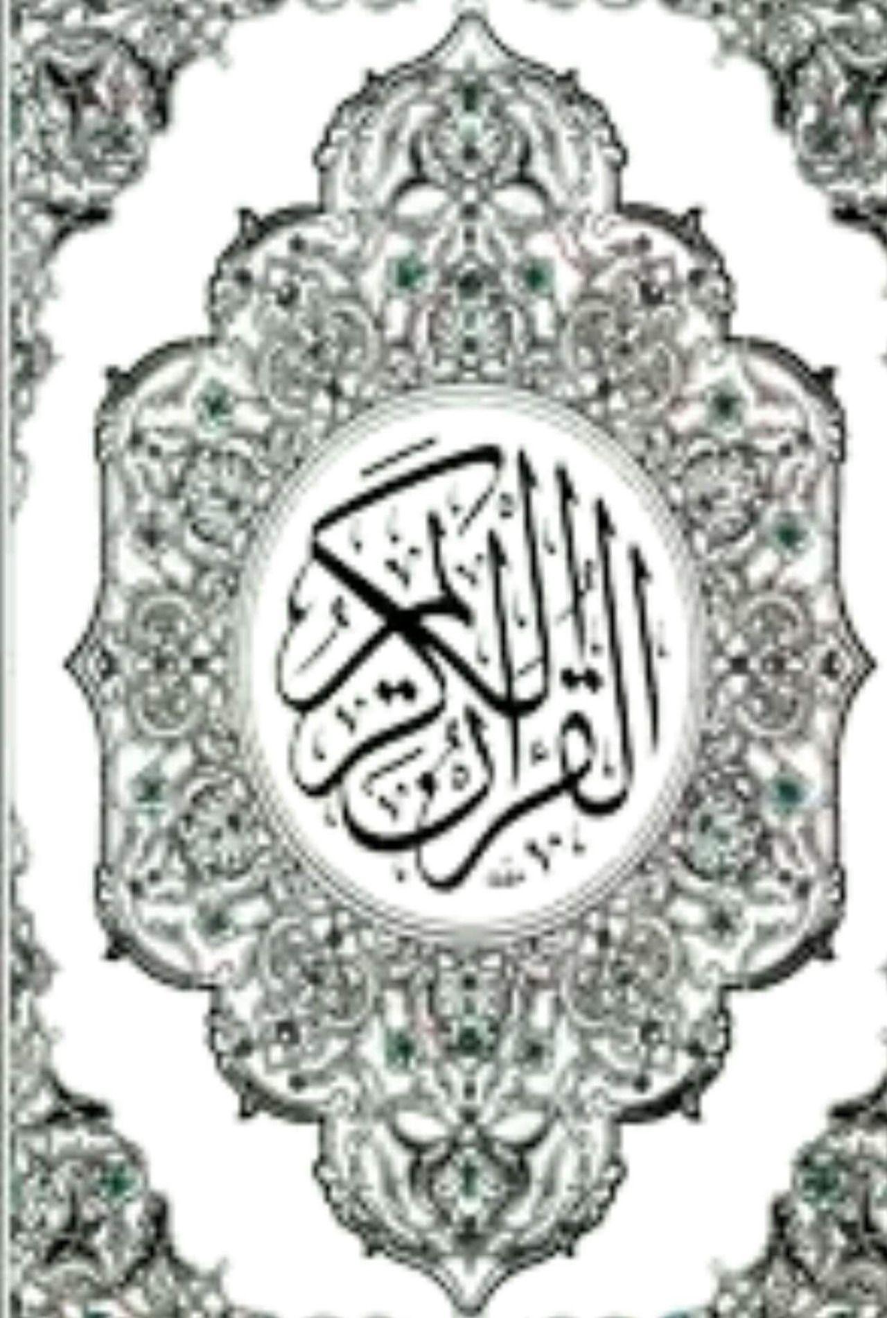 مصحف المدينة بي دي اف Pdf Http Www Islamicbook Ws Quranpdf Quran Zip Decorative Plates Decor Peace Symbol