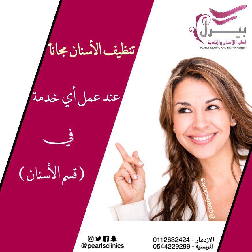 تنظيف الاسنان مجانا عند عمل اي خدمة في قسم الاسنان مجمع عيادات بيرل اسنان جلدية ليزر الرياض الازدهار 0112632424 المون Dental Clinic
