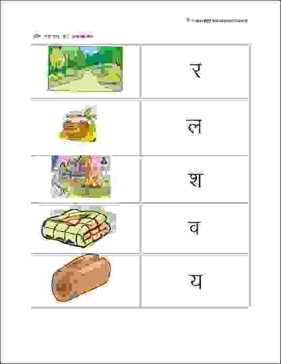 Upper kg Hindi worksheets with pictures | Hindi Vyanjan Worksheets ...
