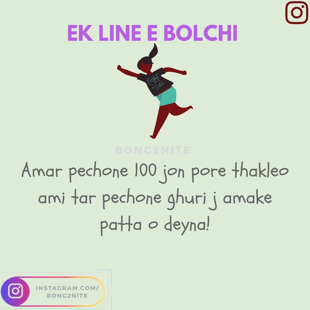 One Line Joke Cute Status Funny Jokes Most Funny Meme English Memes Bengali Jokes Bengali Memes Mixed Feelings Quotes One Line Jokes Reality Quotes
