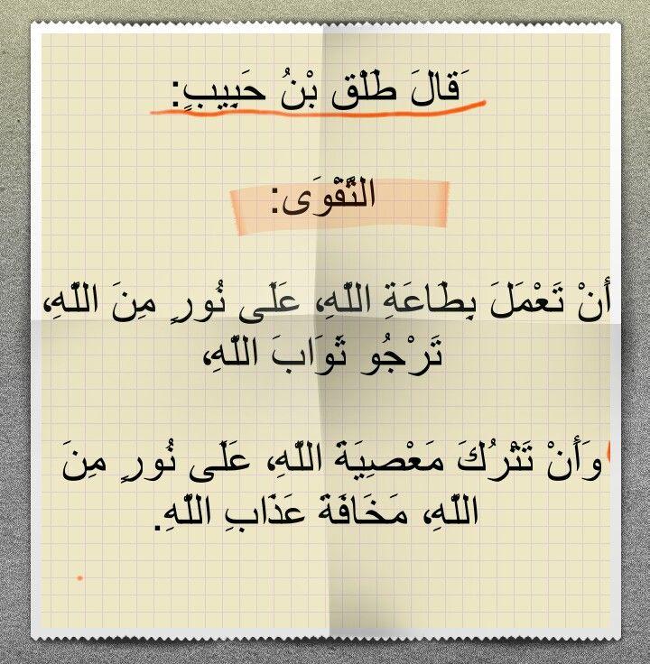 التقوى Math Islam Spirituality