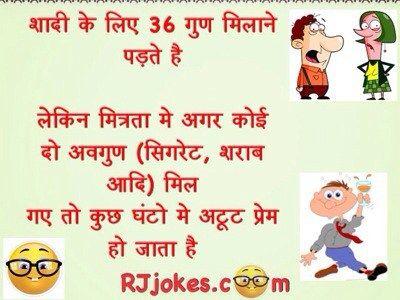 Hindi Jokes - Shaadi vs Mitrata is like Gun Vs Avgun