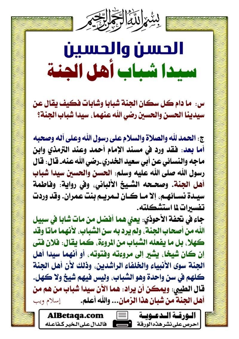 الحسن و الحسين سيدا شباب اهل الجنه Belles Citations Coran Saviez Vous Que