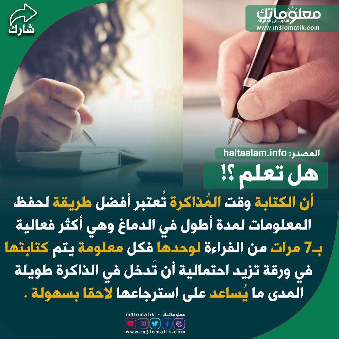 الكتابة اثناء المذاكرة