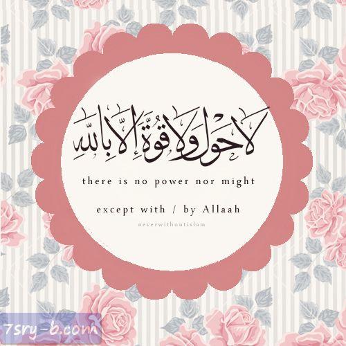 صور لا حول ولا قوة الا بالله صور مكتوب عليها لا حول ولا قوة الا بالله العلي العظيم Allah Islam Quran