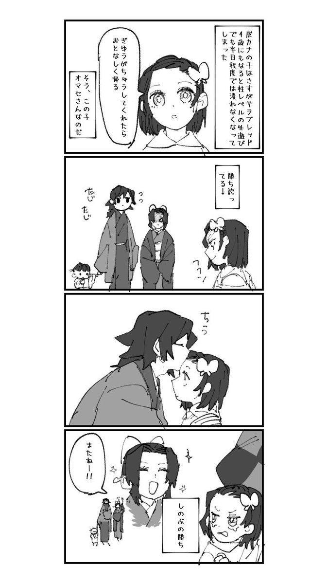 炭治郎 カナヲ 子供