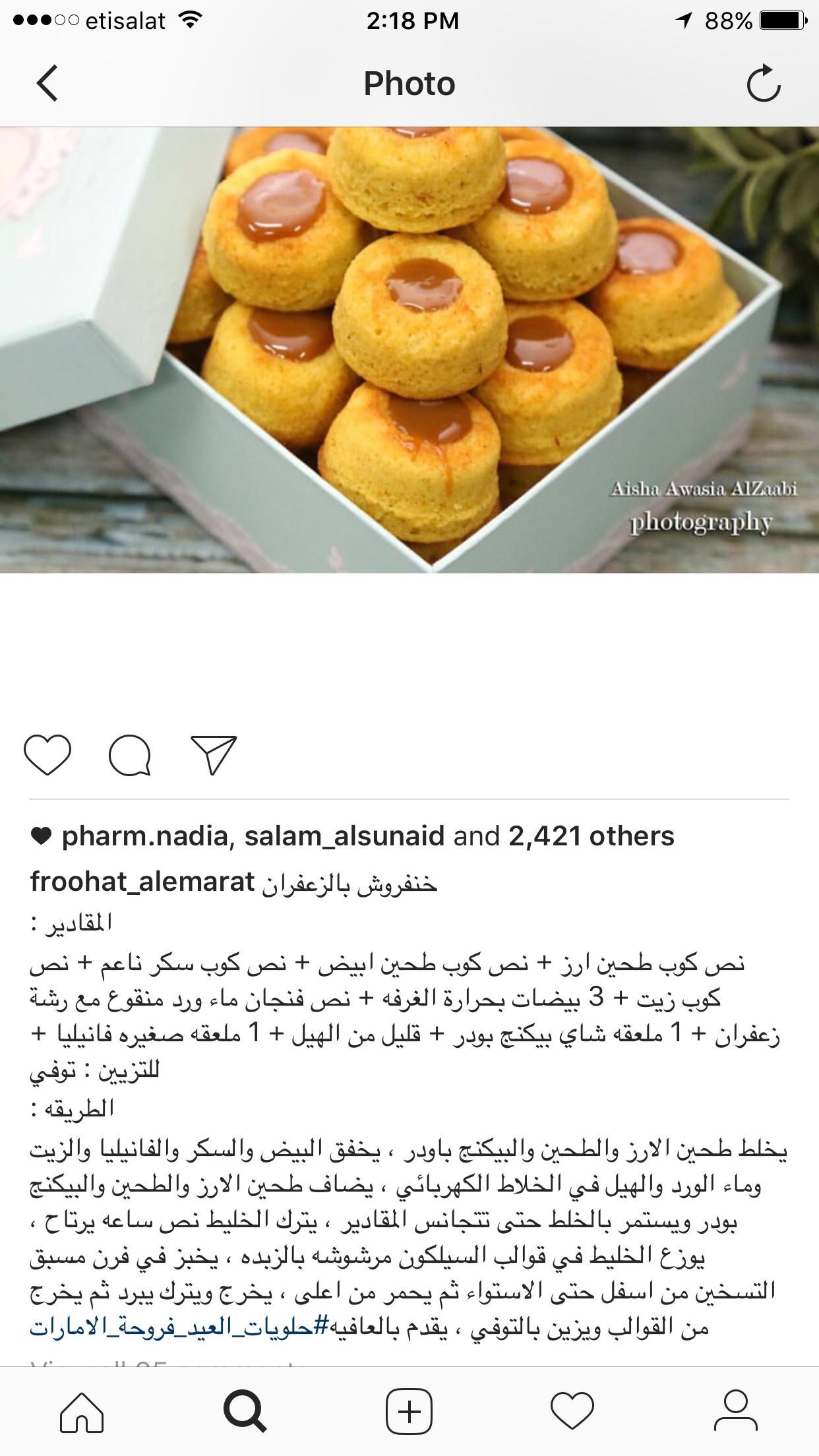 عقيلي زعفران Mini Dessert Recipes Arabic Food Dessert Recipes