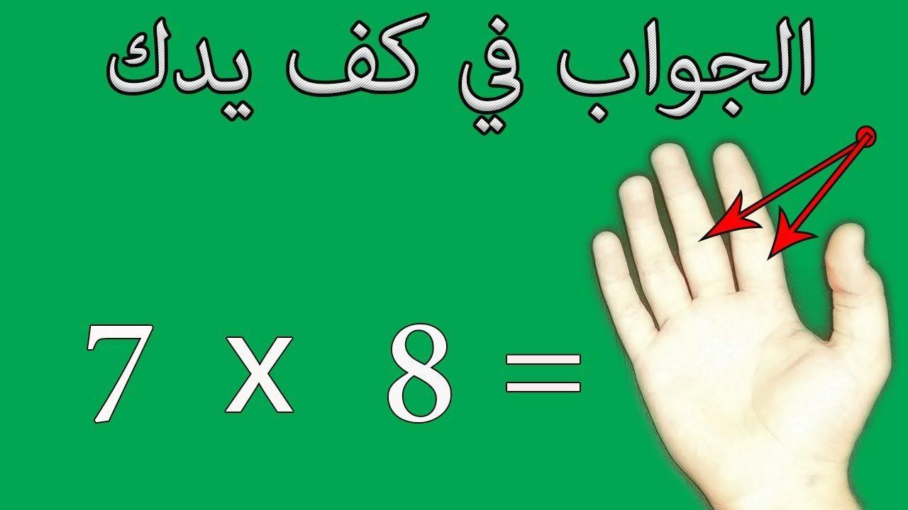 حيل وافكار للمدرسة جدول الضرب بطريقة سهلة جدا الجداول من ٦ الى ٩ Teaching Multiplication App Pictures Teaching