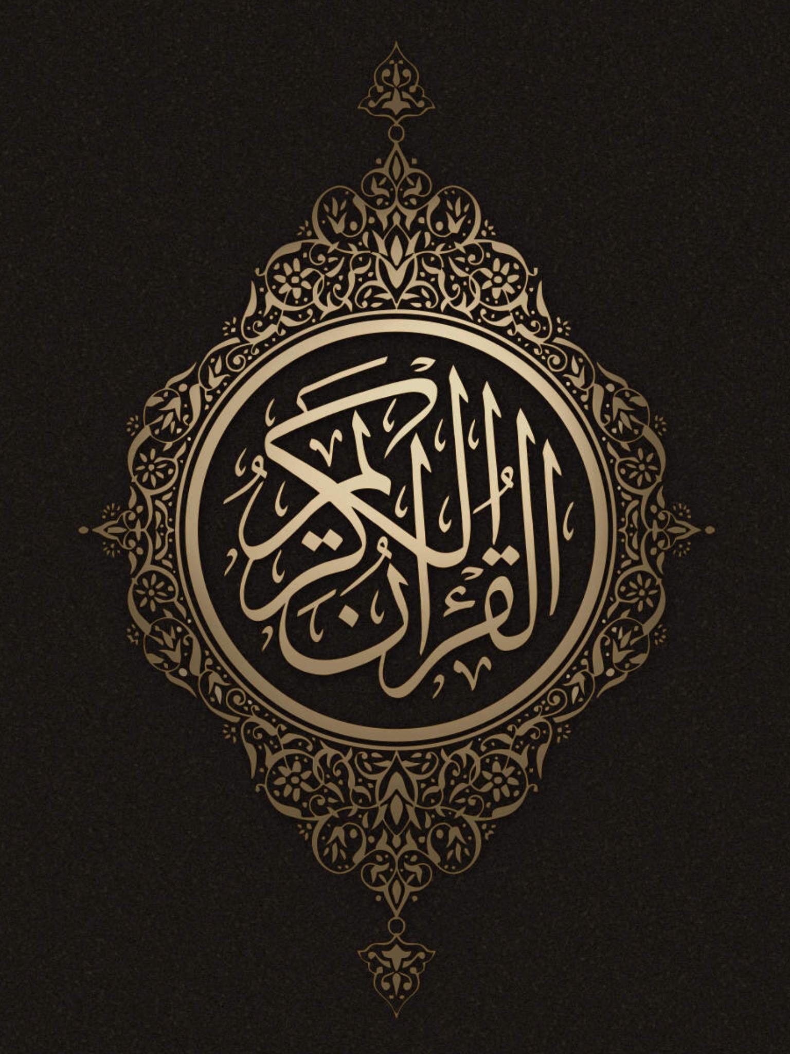 Pin oleh Alfurqan media di wallpaper মোবাইল Kaligrafi