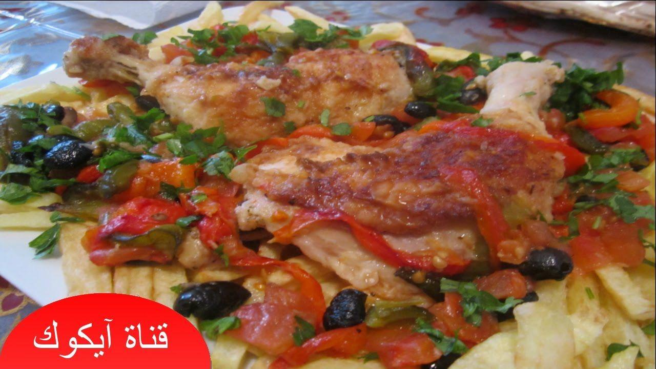 اكلة خفيفة بالدجاج سهلة ورااااائعة المذاق Food Chicken Meat