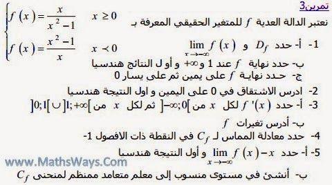 اسئلة التمرين 6 حول دراسة الدوال وتمثيلها المبياني Math Math Equations School